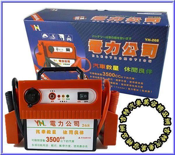 【吉特汽車百貨】YUASA 電力公司 3500cc台灣湯淺 強力電池 電霸 電匠 國際 救車線