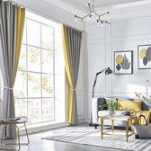 拼接簡約現代窗簾成品臥室客廳窗簾布落地窗全遮光 道禾生活館