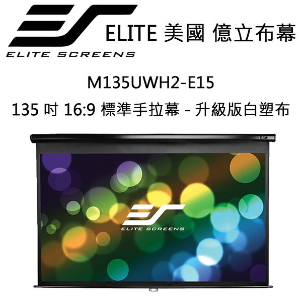 Elite Screens 美國 億立 布幕 【 M135UWH2-E15 】 135吋 16:9 標準手拉幕-升級版白塑布*