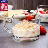 喜碧水杯耐熱玻璃杯子大容量牛奶杯早餐杯麥片杯酸奶杯家用【快速出貨八折優惠】