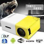 微型 迷你投影機 可投60吋畫面 支援 1080P輸入 可插 記憶卡 USB HDMI 輸入 Miracast airplay 辦公 家用
