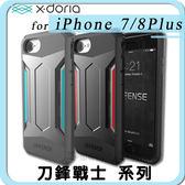 {快速出貨} X-Doria刀鋒戰士系列 鋁合金保護殼 軍事級防摔抗震 (IPhone7 / 8 Plus 5.5吋)