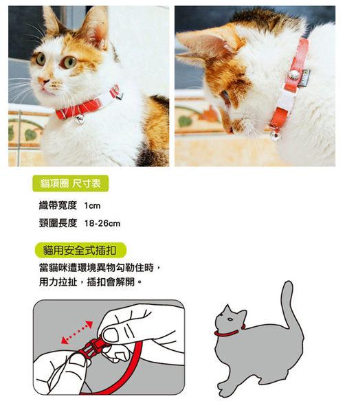 *~寵物FUN城市~*PPARK《多彩i系列》貓咪專用 貓項圈【一條入】(台灣製造,品質安心)
