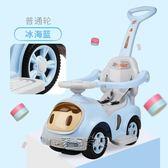 學步車 兒童手推扭扭車1-3-5歲寶寶溜溜滑行車帶音樂靜音輪四輪學步車jy 【快速出貨八折】