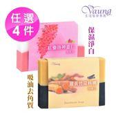【生達-Vaung】溫和肌膚天然手工皂4入任選(薑黃竹炭核桃/紅藜洛神薏仁)