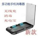 多功能手機消毒器 5000mA無線充電寶口罩智慧紫外線UV殺菌消毒盒 快速出貨 快速出貨