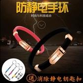 靜電手環人體防靜電無線 防靜電手腕帶 除靜電手環去靜電手環 雙12