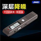 京華jwd錄音筆微型專業迷你高清遠距降噪學生會議學習錄音器MP3 igo    智能生活館