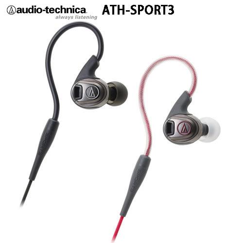 鐵三角 ATH-SPORT3 防水運動耳掛型專用耳塞式耳機