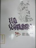 【書寶二手書T5/親子_HNO】打造兒童閱讀環境_許慧貞, 艾登.錢伯