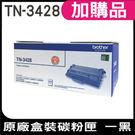BROTHER TN-3428 原廠盒裝碳粉匣