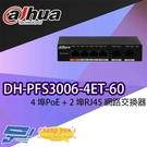 高雄/台南/屏東監視器 大華 DH-PFS3006-4ET-60 4埠PoE+2埠RJ45網路交換器