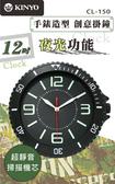 □KINYO 耐嘉 CL-150 手錶造型 靜音掛鐘/12吋/壁鐘/掛鐘/時鐘/創意掛鐘/辦公室/居家