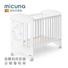 【免費宅配到府安裝】micuna西班牙SWEET BEAR嬰兒床(床墊另購)