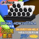 監視器組合 16路12鏡 DH-XVR5116H-4KL-X 大華 DH-HAC-HDW2501TN-A 500萬畫素