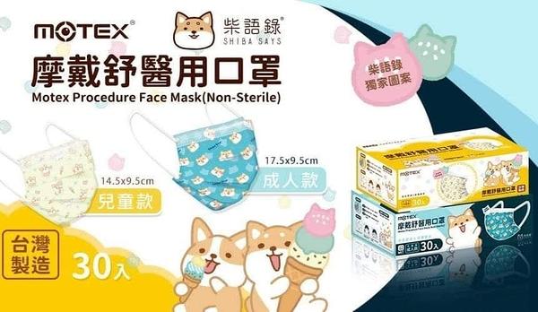 MOTEX摩戴舒醫用口罩(未滅菌)/親子款組合價/柴語錄/親子口罩/全新現貨/快速出貨/品牌鋼印+雙鋼印