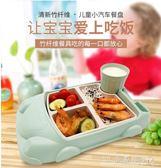 兒童餐盤分格盤創意卡通汽車寶寶竹纖維餐具餐廳隔熱吃飯碗套裝『CR水晶鞋坊』
