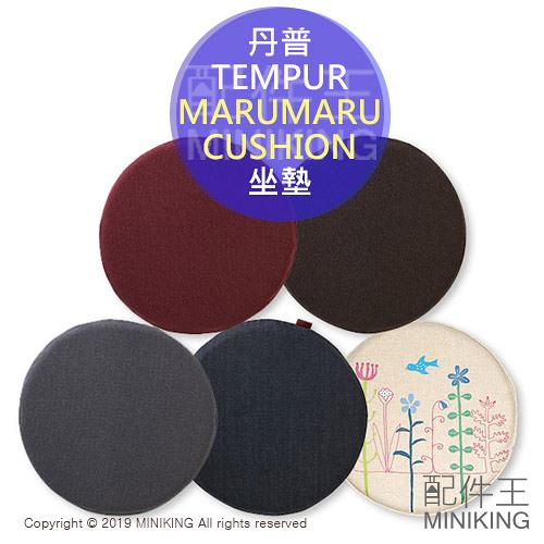 日本代購 空運 TEMPUR 丹普 MARUMARU CUSHION 圓形 座墊 坐墊 椅墊 屁墊 北歐風