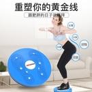 跳舞機音樂瘦腰扭扭機機家用扭腰機健身器材扭腰盤搖擺跳跳瘦 青木鋪子