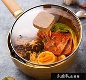 奶鍋 日式奶鍋泡面煮面燃氣灶小鍋熱牛奶煮鍋湯鍋不黏鍋奶鍋-【快速出貨】