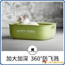 半封閉貓砂盆防外濺特大號貓咪屎盆開放式沙盤貓廁所【小獅子】