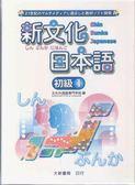 (二手書)新文化日本語初級1 CD3片(不附書)