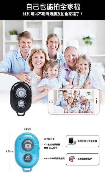 藍芽手機遙控 自拍 藍芽遙控器 手機自拍 自拍遙控器
