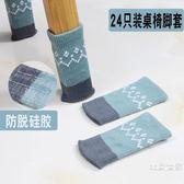24只裝桌椅腳套腿套單層防脫硅膠耐磨凳子腳套創意家用椅子腳套墊
