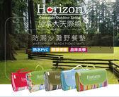 Horizon 天際線  防潮沙灘野餐墊(附防水收納袋)(共5色)