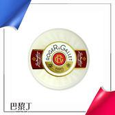 ROGER & GALLET 皇家古龍香水皂(旅行盒) 100g【巴黎丁】