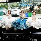 鑲鑽蕾絲婚紗娃娃汽車擺件車載拖尾天使生日芭比娃娃女創意內飾品 道禾生活館