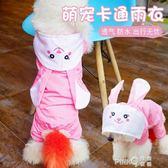 卡通小狗狗雨衣全包四腳防水小型犬寵物柯基比熊泰迪衣服夏裝薄款