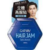 GATSBY雅痞髮醬【康是美】