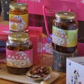 【心干寶貝】頂級飛魚卵XO醬 1入+ 八斗子小卷醬1入 + 幸福干貝醬1入(每入170g)(免運)