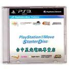 全新品【PS3原版片 可刷卡】 MOVE 體驗遊戲 10合一 內含試玩版遊戲 【台中星光電玩】