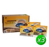 【活力陽光】五穀燕麥蔬菜粥 x3盒(20包/盒)_嘉懋