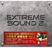 【停看聽音響唱片】【CD】V.A. / Extreme Sound2 極致原音2