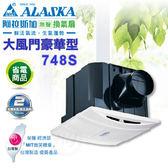 阿拉斯加《大風門-748S豪華型》110V 浴室無聲換氣扇 浴室換氣扇