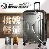 《熊熊先生》萬國通路Eminent旅行箱行李箱 20吋登機箱雙排大輪組TSA海關密碼鎖9F7硬殼送原廠託運套