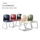 訪客椅/會議/辦公椅(米白/固定式/無扶手)559-4 W54×D56×SH45×H84