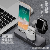 蘋果手機手錶耳機充電器三合一支架Apple iWatch底座桌面 聖誕節全館免運
