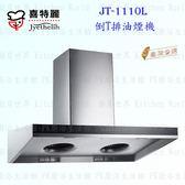 【PK廚浴生活館】高雄喜特麗 JT-1110L 倒T排油煙機  JT-1110 實體店面 可刷卡