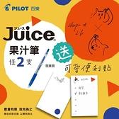 """Juice果汁筆 0.38 LJU-10UF 百樂PILOT 【購買任2支即隨機贈送1款 """"可愛便利貼組】"""