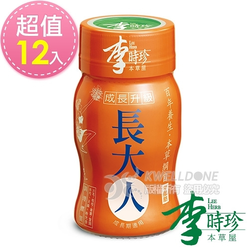 【李時珍】長大人(女生)x12瓶