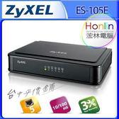 【台中平價鋪】全新 ZyXEL合勤 ES-105E 10/100Mbps 5埠快速乙太網路交換器 HUB 高效節能