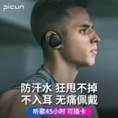 藍芽耳機 雙耳頭戴式跑步頸掛耳掛脖不入耳可插卡mp3一體式骨傳導耳麥(聖誕新品)