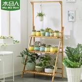 木馬人客廳多層花架子實木落地式陽台裝飾多肉室內置物綠蘿盆  ATF  極有家