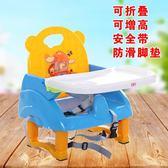 聖誕節交換禮物-兒童餐椅可折疊寶寶小板凳便攜式嬰兒椅子多功能吃飯餐桌椅BB座椅 BLNZ