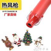 熱風槍 小型定型工具熱縮片浮雕粉diy手工輔助工具手持式烘搶 卡卡西