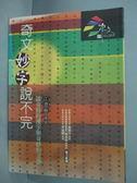 【書寶二手書T5/語言學習_HIG】奇文妙字說不完_江澄格